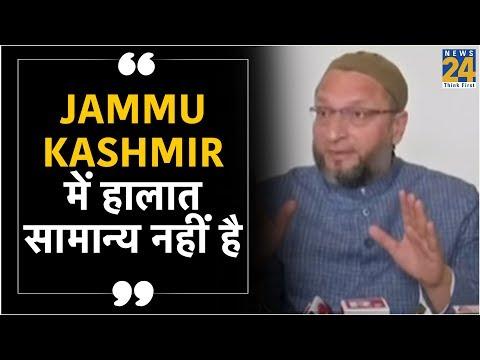 Jammu Kashmir में हालात सामान्य नहीं है : Owaisi