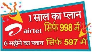 Airtel 597 Plan and 998 Plan   लम्बा चलेगा !