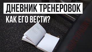 видео Дневник тренировок и как его вести