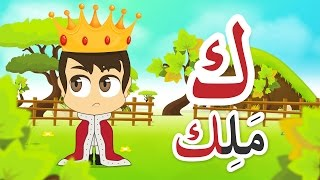 Learn Arabic Letter Kaaf (ك), Arabic Alphabet for Kids #ArabicAlphabet #ArabicForKids