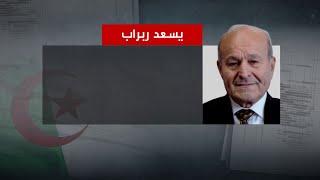 من هو الملياردير الجزائري يسعد ربراب الذي أطلق سراحه