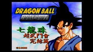 Mega Drive Longplay - Dragon Ball: Final Bout