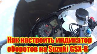 Як налаштувати індикатор оборотів на Suzuki GSX-R