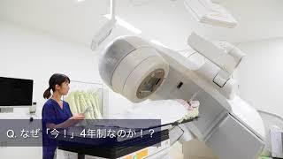 診療放射線技師学科 教員インタビュー