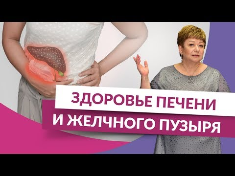 0 Здоровье печени и желчного пузыря