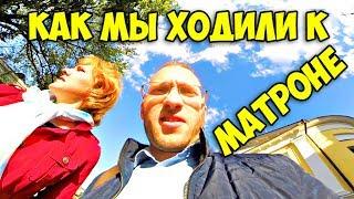 Последний звонок 2017 || Как мы ходили к Матроне Московской || Покровский женский монастырь