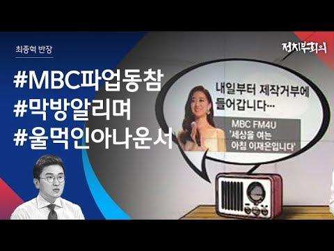 [정치부회의] MBC 아나운서 27명 제작 거부 동참…방송 중 '울먹'