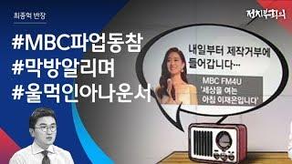 MBC 아나운서 27명 제작 거부 동참…방송 중