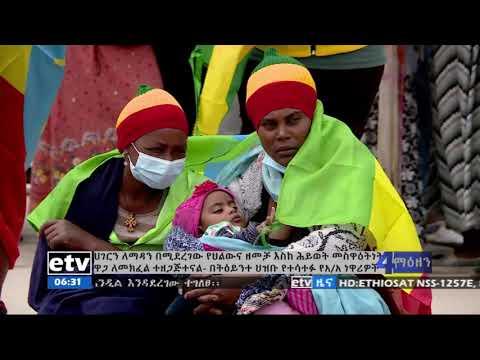 hands off Ethiopia