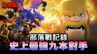【COC烏龜098】史上最強九本對手 沒有之一! 不用藍胖照樣3星 Fight with the most toughest TH9 Clan ever ! (without Bowler)