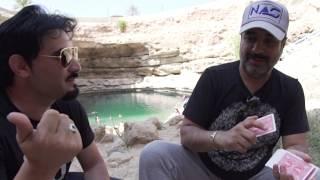 الحلقة 1 خفة مع المشاهير-ضيف الحلقة الفنان خالد أمين مع الساحر البحريني عادل في سلطنة عمان-رأس الحد