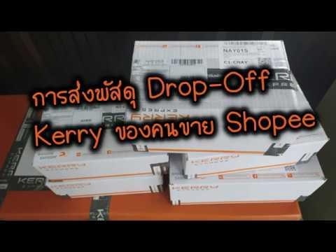 Shopee การส่งพัสดุ Drop off ที่ Kerry ของคนขาย Shopee