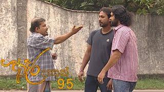 Adara Deasak | Episode 95 | ITN Thumbnail