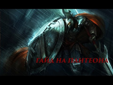 видео: league of legends Гайд на Пантеона