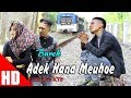 BUREK KW ADEK HANA MEUHOE House Mix Dikit Dikit lagi HD Video Quality 2017