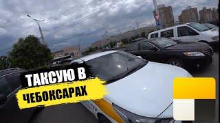 Работа ради работы / Яндекс такси в Чебоксарах / Таксоблог / Таксити