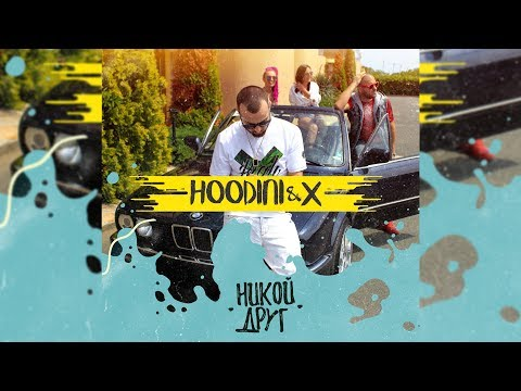 HOODINI & X - НИКОЙ ДРУГ (OFFICIAL VIDEO)