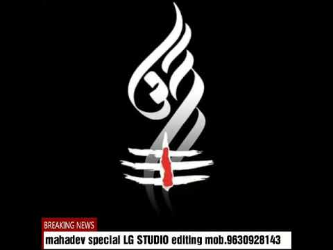 कमजोर दिल वाले न सुने#######bhole girjapati dj special