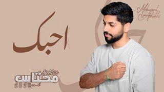 محمد الشحي - احبك (حصريا) | 2020