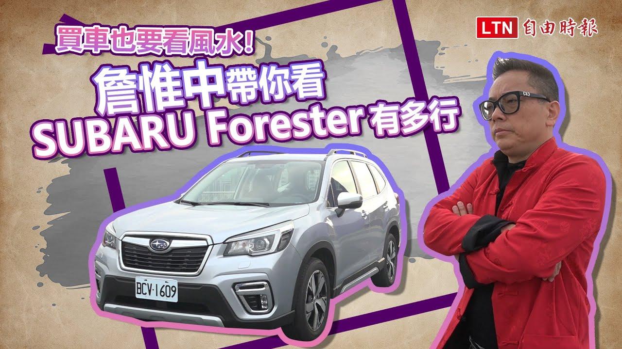 買車也要看風水!?詹惟中帶你看SUBARU Forester有多行