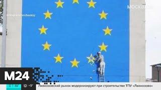 Актуальные новости мира за 26 августа - Москва 24