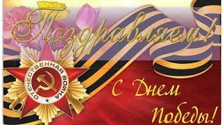 Красивое #поздравление с #Днем #Победы 9 мая