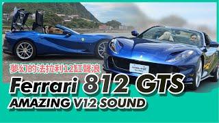 Ferrari 812 GTS AMAZING V12 SOUND!夢幻的法拉利12缸聲浪!【Mobile01 小惡魔動力研究室】