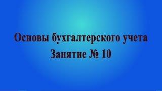Занятие № 10. Налог на прибыль