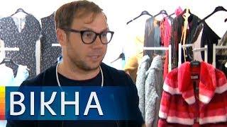 Украина отказывается от меха: что предлагают дизайнеры   Вікна-Новини
