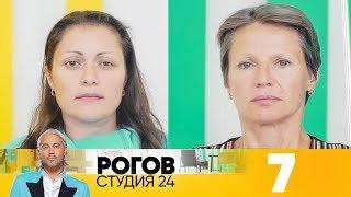 Рогов. Студия 24   Выпуск 7