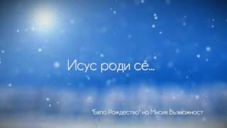 Исус роди се