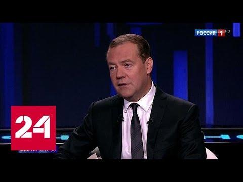 """Программа """"Диалог"""" с Медведевым: премьер привел в действие регуляторную гильотину - Россия 24"""