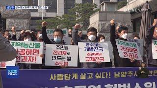 (남양주)상수원보호구역 규제 헌법소원 청구