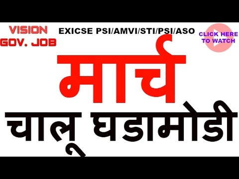 || Current Affairs for Excise PSI and AMVI RTO || March Month || for mpsc upsc sti psi asst exams ||