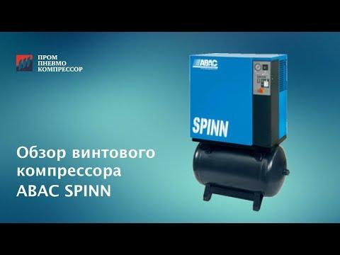 Обзор винтового компрессора Abac Spinn