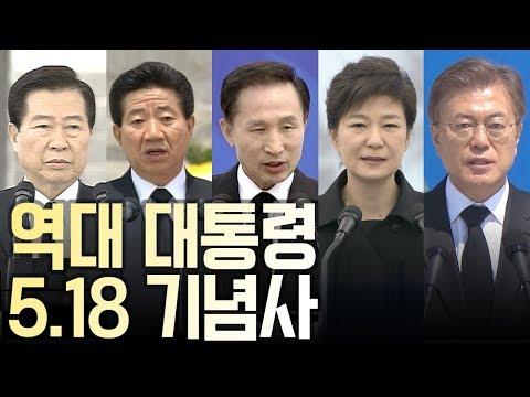 김대중 노무현 이명박 박근혜 문재인; 역대 대통령의 5.18 기념사 모음