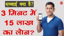 Indiabulls Dhani Review in Hindi | By Ishan