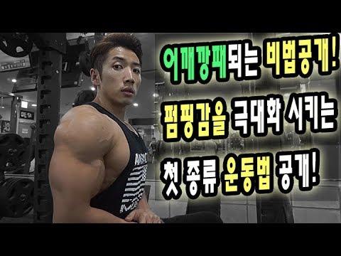 [어깨운동] 어깨펌핑 무조건100% 되는 루틴! 어