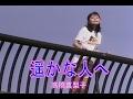 遥かな人へ (カラオケ) 高橋真梨子