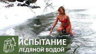👣 Экстремальное купание в ледяной воде | Выживание зимой