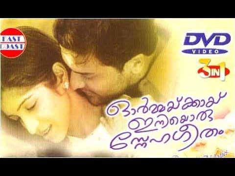 Ormakkai Iniyoru | East Coast | Malayalam Superhit Album Song | East Coast Vijayan