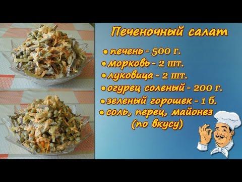 Готовим! Печеночный салат