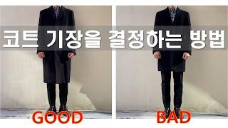 코트 기장을 정하는 방법 (Feat. 코트 구매 tip…
