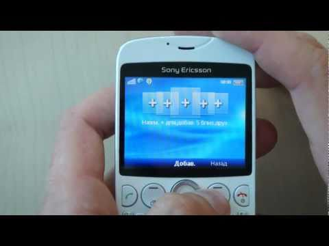 Sony Ericsson txt first review