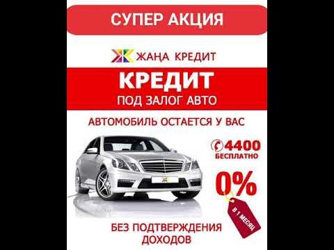 Что такое автоломбард в казахстане договор залога автомобиля между физическим лицам и юридическим лицом