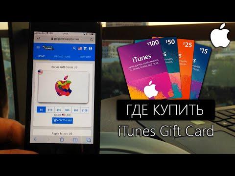 Где я покупаю ITunes Gift Card для покупок приложений из AppStore, Apple Music, ITunes!