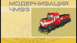 Loyiha Belarus Temir yo'llari ChME-3 / modernizatsiyalash-3 ChME bilan Belorussian Temir yo'llari d-locos