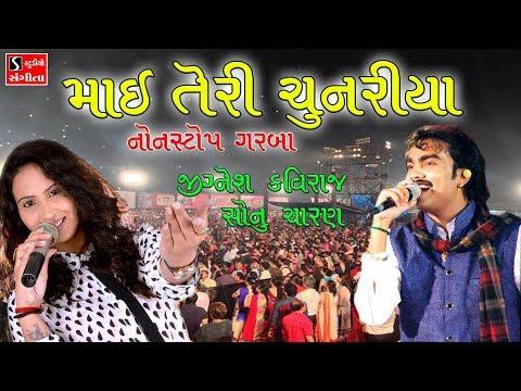Jignesh Kaviraj Sonu Charan 2017 - Dj Nonstop Garba Mix - Gujarati Garba