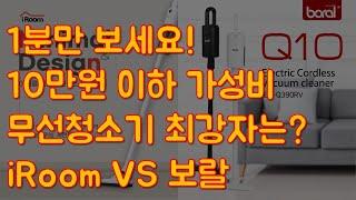 [1분비교]가성비 최강 무선청소기 비교 아이룸VS보랄