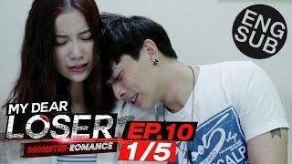 [Eng Sub] My Dear Loser รักไม่เอาถ่าน | ตอน Monster Romance | EP.10 [1/5] | ตอนจบ
